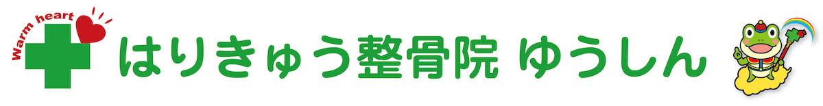 【公式】はりきゅう整骨院 ゆうしん|札幌市二十四軒駅から徒歩1分